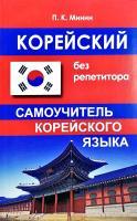Минин П. Корейский без репетитора. Самоучитель корейского языка 978-5-9909735-9-6