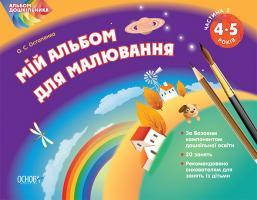 Остапенко О.С. Мій альбом для малювання. 4-5 роки. Частина 2