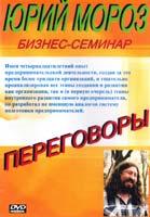 Мороз Юрий Бизне семинар. Переговоры. Юрий Мороз. DVD