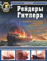 Виктор Галыня Рейдеры Гитлера. Вспомогательные крейсера Кригсмарине 978-5-699-38274-3
