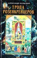 Кульский Александр Тропа Розенкрейцеров 966-539-219-0
