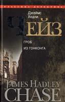 Чейз Джеймс Хедли Гроб из Гонконга 978-5-227-02593-7