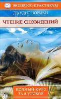 Норман Джудіт Чтение сновидений. Полный курс за 8 уроков 978-5-9684-1923-1