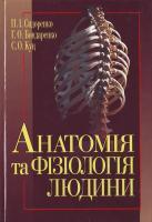 Сидоренко П. Анатомія та фізіологія людини. 966-8144-54-6