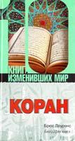 Лоуренс Брюс Коран: Биография книги 978-5-17-047324-3, 978-5-9713-9045-9