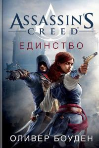 Боуден Оливер Assassin's Creed. Единство 978-5-389-12838-5