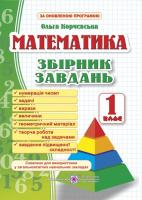 Корчевська О. Збірник завдань з математики. 1 клас 978-966-07-2654-3