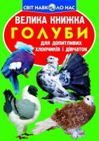 Зав'язкин Олег Велика книжка. Голуби 978-617-7352-02-9