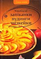 Авт.-укл. О. А. Альхабаш Улюблені запіканки, пудинги, чизкейки 978-617-594-293-2