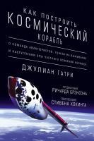 Гатри Джулиан Как построить космический корабль. О команде авантюристов, гонках на выживание и наступлении эры частного освоения космоса 978-5-389-11759-4