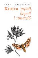 Андрусяк Іван Михайлович Книга трав, дерев і птахів. Вірші нові й вибрані 978-966-10-3594-1
