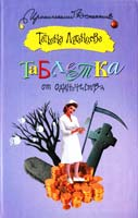 Луганцева Татьяна Таблетка от одиночества 978-5-17-060451-7