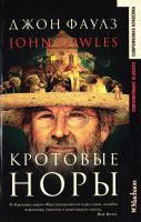 Фаулз Джон Кротовые норы 5-18-000421-7