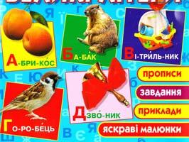 Зав'язкін Олег Великі літери 978-617-08-0273-6