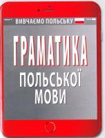 Шумлянська Наталія Граматика польської мови 978-966-498-588-5
