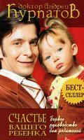 Андрей Курпатов Первое руководство для родителей. Счастье вашего ребенка 978-5-373-01832-6