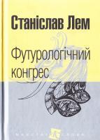Лем Станіслав Футурологічний конгрес 978-966-10-4918-4
