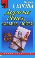 Марина Серова Дороже денег, сильнее любви 978-5-699-36800-6