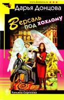Донцова Дарья Версаль под хохлому 978-5-699-52408-2