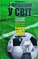 Скоцень Олександр З футболом у світ 978-617-605-0063-2