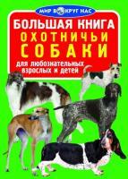 Завязкин Олег Большая книга. Охотничьи собаки 978-966-936-005-2