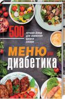 Кузьмина О. сост. Меню для диабетика. 500 лучших блюд для снижения уровня сахара 978-617-12-5868-6
