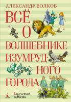 Волков Александр Всё о Волшебнике Изумрудного города 978-5-389-12771-5
