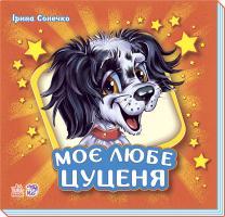 Сонечко Ірина Моє любе цуценя (подарункове видання) 978-966-74-8144-5