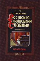 Зубков М. Сучасний російсько-український словник: 160 000 слів 966-8182-85-5, 978-966-8182-85-3