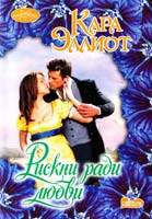 Эллиот Кара Рискни ради любви 978-5-271-39352-5