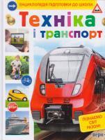Кіктєв Сергій Техніка і транспорт 978-966-462-800-3