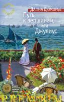 Дюморье Дафна Путь к вершинам, или Джулиус 978-5-389-15882-5