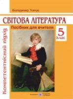 Ткачук В. Посібник для вчителя зі світової літератури. Компетентнісний підхід. 5 клас 978-966-07-2706-9