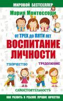 Монтессори Мария От трех до пяти: воспитание личност: творчество, самостоятельность, трудолюбие 978-5-17-100654-9
