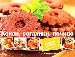 Авт.-укл. О. А. Альхабаш Кекси, рогалики, печиво 978-617-570-442-4