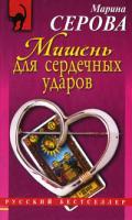 Марина Серова Мишень для сердечных ударов 978-5-699-43794-8