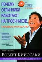 Кийосаки Роберт Почему отличники работают на троечников, а хорошисты на государство? 978-985-15-2022-6