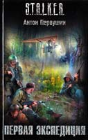 Первушин Антон Первая экспедиция 978-5-17-065456-7