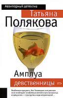Татьяна Полякова Амплуа девственницы 978-5-699-16722-7, 5-699-16722-6