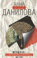 Анна Данилова Женщина-ветер 978-5-699-21967-4