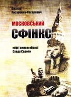 Косаренко-Косаревич Василь Московський сфінкс: міф і сила в образі Сходу Європи 978-966-1513-18-0