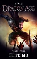 Гейдер Дэвид Dragon Age. Призыв 978-5-389-15025-6