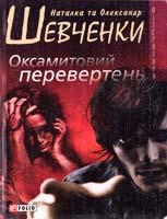 Шевченки Наталка та Олександр Оксамитовий перевертень 978-966-03-4560-7