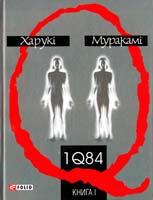 Муракамі Харукі 1Q84: Роман: Кн. 1 978-966-03-5293-3