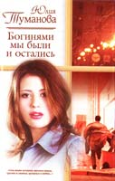 Туманова Юлия Туманова 5-17-018539-1