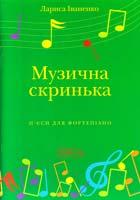 Іваненко Лариса Музична скринька: п'єси для фортепіано 979-0-707505-61-8