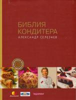 Селезнев Александр Библия Кондитера 978-5-699-27380-5