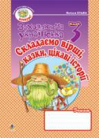 Будна Наталя Олександрівна Складаємо вірші, казки, цікаві історії: Зошит з розвитку зв