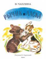 Чаплина Вера Рычик и Ласка (Рисунки В. Горячевой) 978-5-389-11124-0