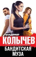 Колычев Владимир Бандитская муза 978-5-04-092851-4